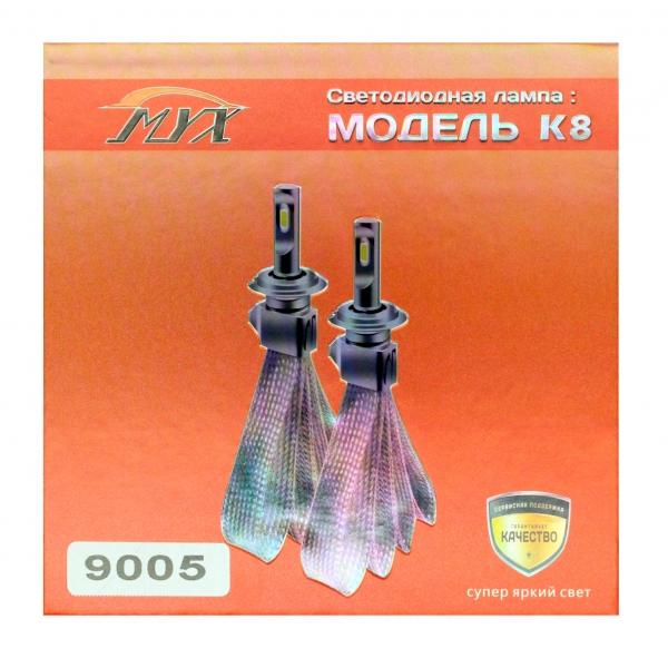 Светодиодные автолампы MYX K8 HB3 (9005) 12V 22W CSP 6000K цена за 2шт.